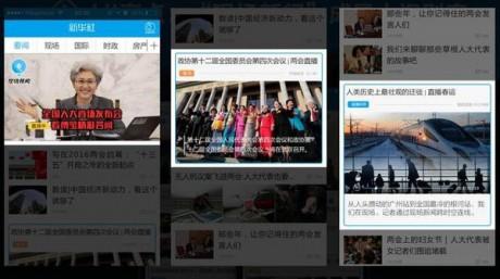 新华社app客户端下载