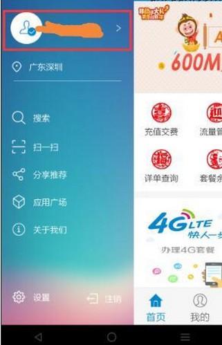 中国移动手机营业厅app客户端下载