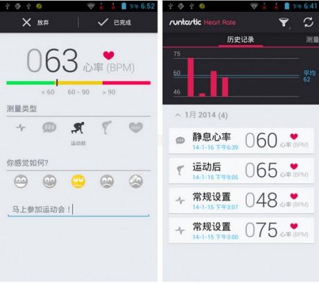 安卓心率监测app下载