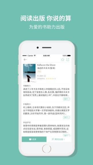 募读app