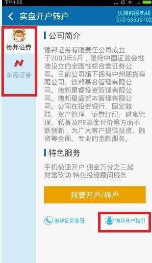 优顾炒股app下载