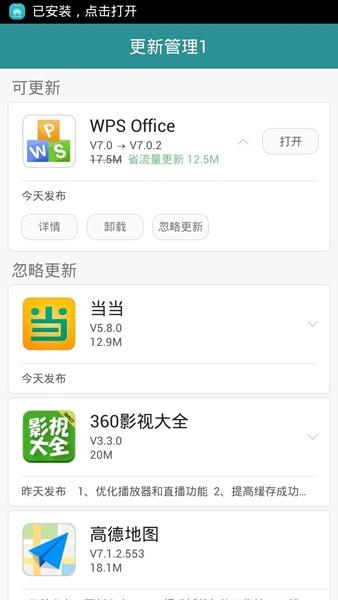 华为应用市场官网下载