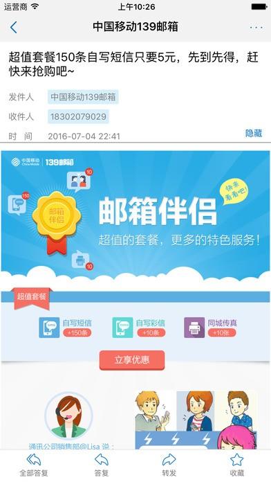 移动云邮app