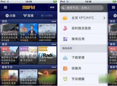凤凰FM电台