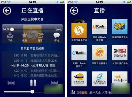 凤凰FM下载官方下载