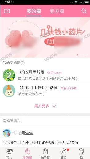 柚宝宝孕育手机版最新下载