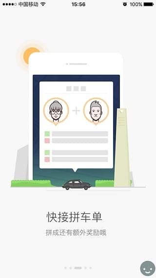 滴滴快车专车司机端app下载