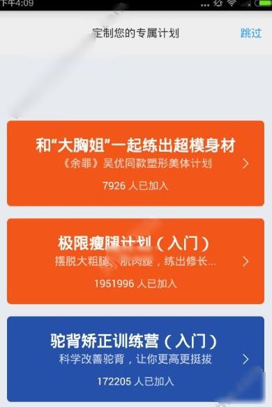feel app下载