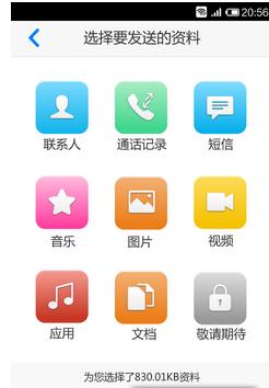 换机精灵app下载