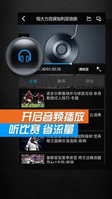 聚力体育app下载
