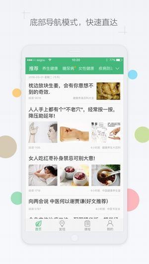 天天健康app