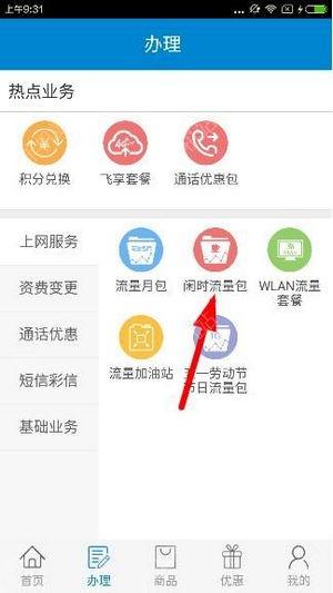 四川移动网上营业厅手机版下载