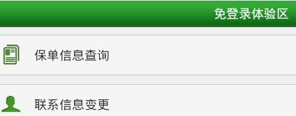 中国人寿e宝账