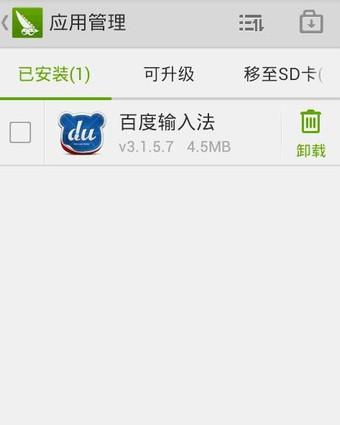 豌豆荚官方下载手机版