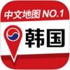 韩国地图中文版app
