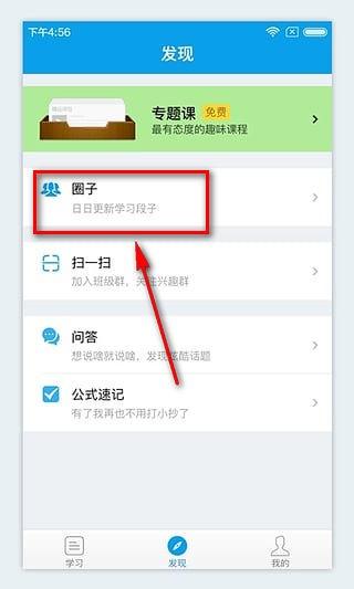 微课圈app下载