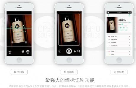 论酒App下载