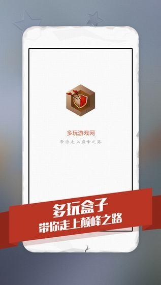 多玩部落冲突盒子app
