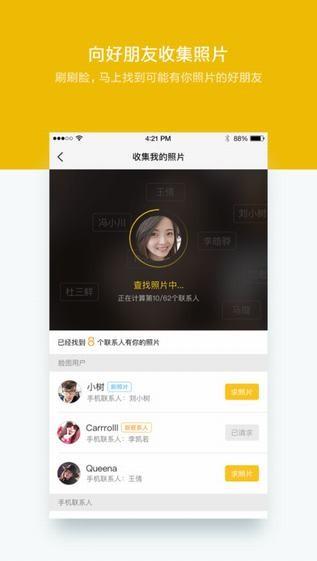 脸图app