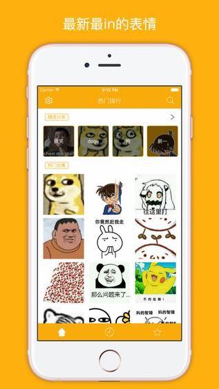 萌记表情app