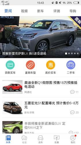 汽车之家app下载