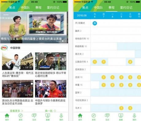 CCTV5 app