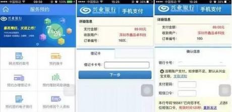 兴业银行手机银行客户端下载