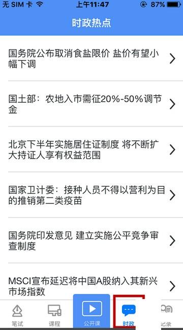 每日一题腰果公务员app下载