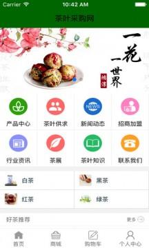 茶叶采购网app