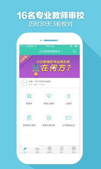 52教师网app下载