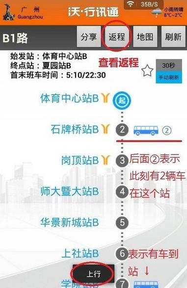 沃行讯通最新官方下载