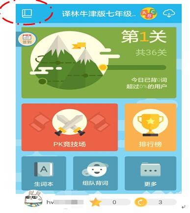 沪江开心词场官方免费下载