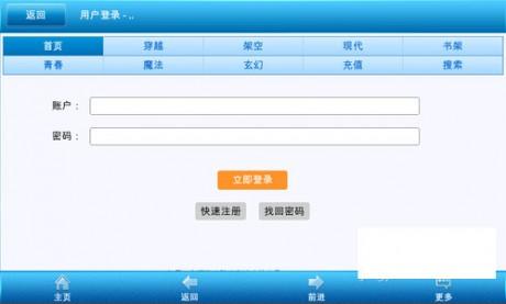 潇湘书院手机触屏版下载