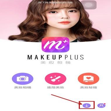 美妆相机幻城妆怎么弄 美妆相机幻城妆玩法分享