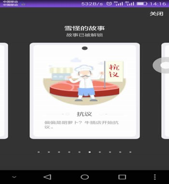 QQ厘米秀故事卡怎么收集 厘米秀故事卡怎么获得