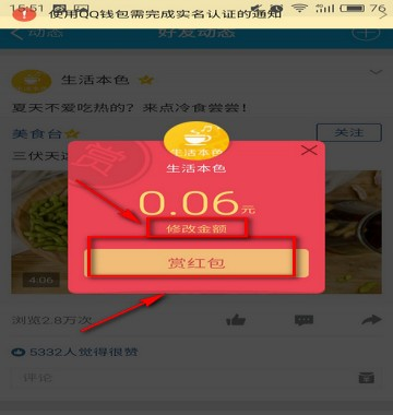 qq空间说说怎么打赏红包 说说打赏红包的方法介绍