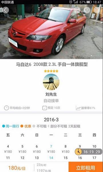 宝驾出行app下载