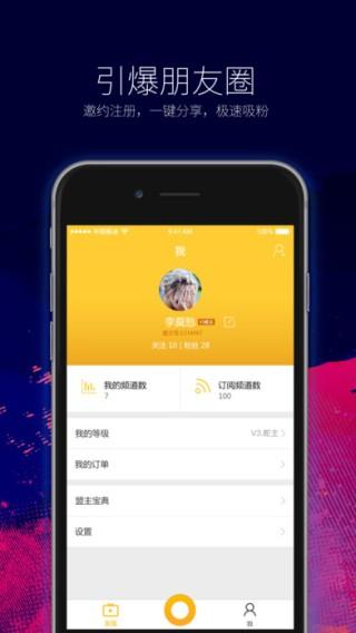 盟主app