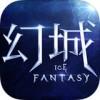 幻城手游iOS版