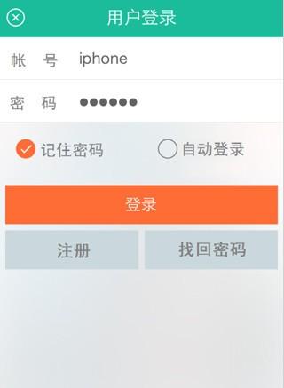 掌上电力app官方下载