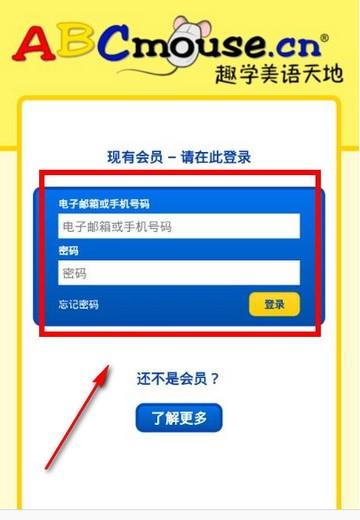 abc老鼠英语app