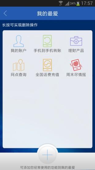 建行悦生活app
