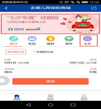 至尊结婚险真的假的 中国太平至尊结婚险是真的吗