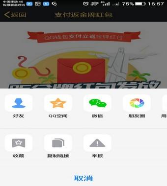 QQ钱包支付返金牌红包活动怎么玩 QQ钱包支付返金牌红包活动玩法
