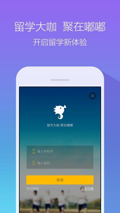 嘟嘟留学app