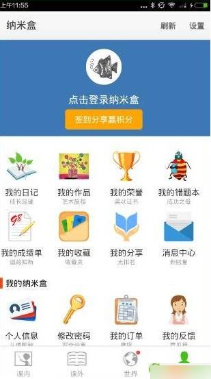 纳米盒app下载