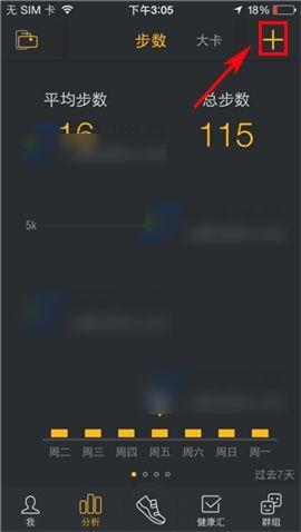 动动计步器app