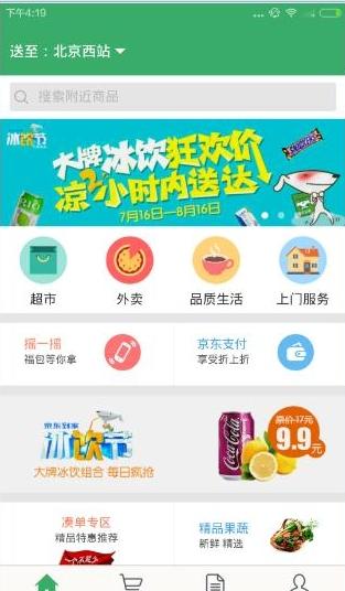 京东到家app下载