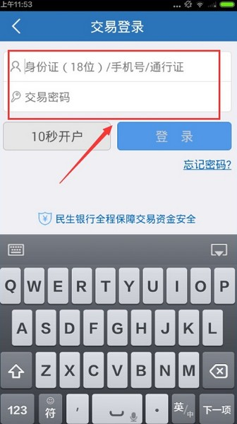 天天基金网app下载