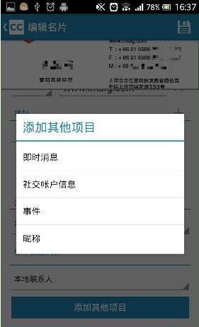 名片全能王手机版下载